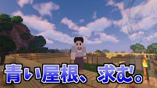 【minecraft】にじさんじスタジアム建設計画3【急募:青いコンクリブロック】