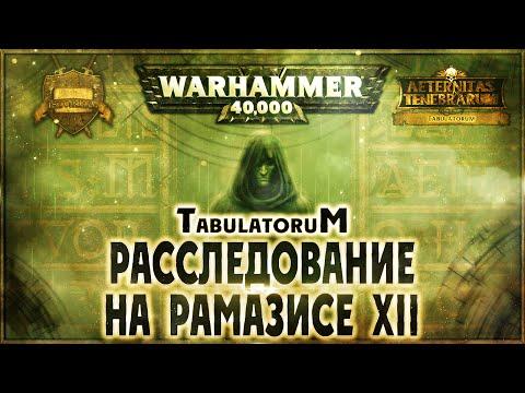 Расследование на Рамазисе XII - Liber: Tabulatorum [AofT] Warhammer 40000