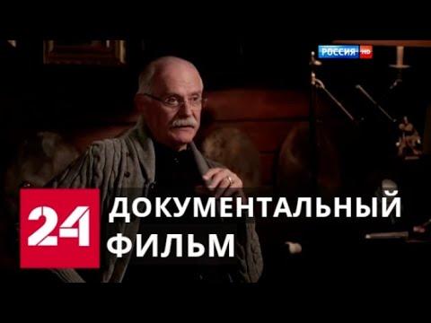 Никита Михалков. Документальный фильм Саиды Медведевой