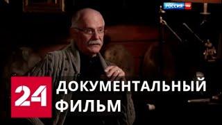 видео Никита Михалков