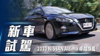 【新車試駕】2020 NISSAN Altima 卓越旗艦版|智能房車 帥勁登場