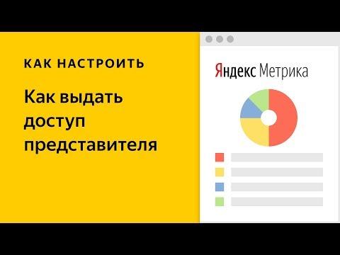 Как добавить пользователя в яндекс метрику