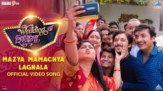 Mazya Mamachya Lagnala Wedding Cha Shinema | New Marathi Songs 2019 | Mukta Barve, Saleel Kulkarni