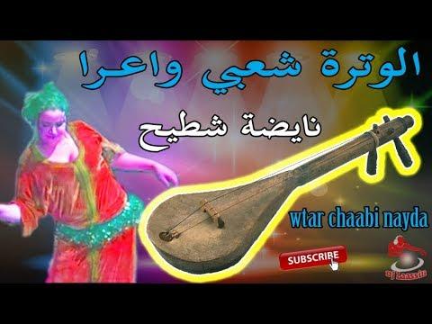 Chaabi Watra Nayda Ambiance Wa3ra | الوترة شعبي واعــرا ديال بصح نايضة شطيح