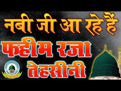Nabi Ji Aa Rahe Hain Faheem Raza Tahsini Naat