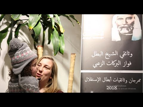 630f4a7d3 100عام على التحرير | إرث الأردن تنظم مهرجاناً وثائقياً لأبطال الإستقلال. Jordan  Heritage ...
