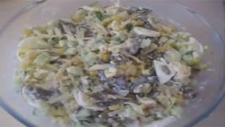 Салат кукуруза с лесными грибами и свежим огурцом  С праздником 1 Мая дорогие ДРУЗЬЯ!