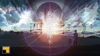CapTV【偽電影主題曲劇場-四季の秒速5厘米】