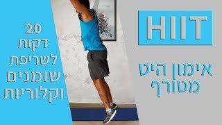 HIIT - אימון היט 20 דקות = אימון HIIT שריפת קלוריות ושומן