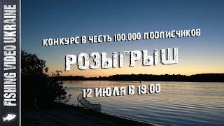 ИТОГИ КОНКУРСА НА 100.000 ПОДПИСЧИКОВ! 5🎁4🎁3🎁2🎁1🎁 РАЗЫГРЫВАЕМ 5 ЦЕННЫХ ДЭВАЙСОВ ДЛЯ РЫБАЛКИ