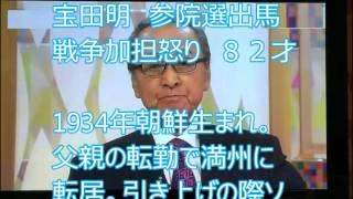 あの2枚目俳優宝田明が戦争反対で参院選に出馬するらしい。御歳82歳...