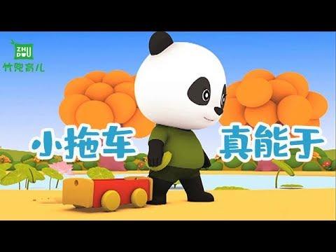 【小拖车真能干】幼儿早教玩具   好的玩具可以激发孩子右脑潜能   竹兜早教动画(3-4岁)