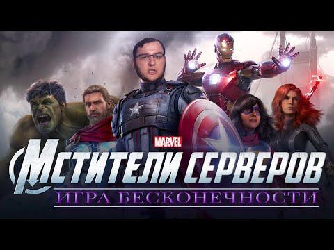 Обзор игры Marvel's Avengers - скучная Destiny с кулаками