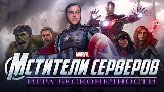Обзор игры Marvel's Avengers - Destiny с кулаками (Бета)