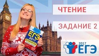 Подготовка к ЕГЭ по английскому языку - Чтение 2 - урок №8