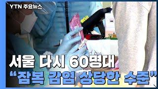 """서울 확진 다시 60명대...""""지역사회 잠복 …"""