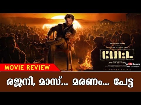 Petta Movie Review | Rajinikanth | Vijay Sethupathi | Nawazuddin Siddiqui | Kaumudy TV