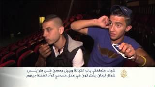 عمل مسرحي لوأد الفتنة بين باب التبانة وجبل محسن