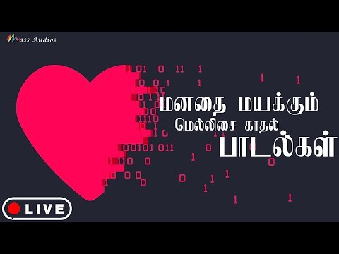 🔴 மனதை மயக்கும் மெல்லிசை காதல் பாடல்கள்   Tamil Music Station 🎧  Non-Stop Hits   Mass Audios
