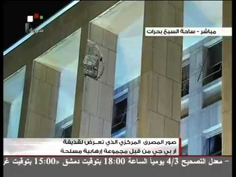 Syrian Opposition Terrorists Attacked the Central Bank in Damascus
