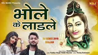 #ndj #bholeladle #ndj_music #mohit sharma song - bhole laadle singer mohit writer ajay music dj remix editor presents by ...