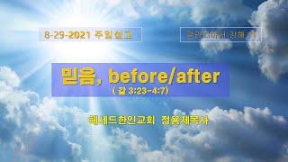 """""""믿음, before/after"""" (갈3:23-4:7) 주일설교 (8-29-21) 갈라디아서강해11- 정용제목사"""