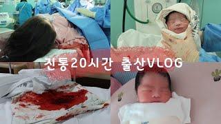 임신38주 4일 | 출산브이로그 | 20시간의 진통 |…