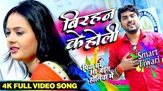 बिरहन के होली    Smart Tiwari (ST) 2019    Piya Aa Jayita Holiya Me Hit Holi Song 2019