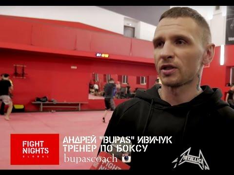 Полная версия. Андрей BUPAS Ивичук о предстоящих турнирах Fight Nights Global