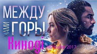 Между нами горы трейлер на русском языке