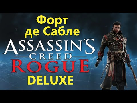 Assassin's Creed Rogue DELUXE - Форт де Сабле |