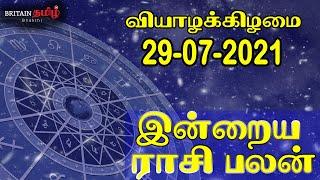 29/07/2021 | Indraya Rasi Palan | Today Rasi Palan | Britain Tamil Bhakthi | இன்றைய ராசி பலன்