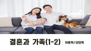 상담학/아동학 전공과목_결혼과 가족(1-2)