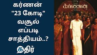 #கர்ணன் வெற்றி ரகசியம் உடைக்கும் கவுஷிக் | Journalist Kaushik LM Open Talk About Karnan Victory