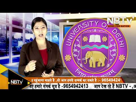 DU Expected Cut off 2019 Commerce Colleges | Delhi University first Cut Off  2019 commerce Student