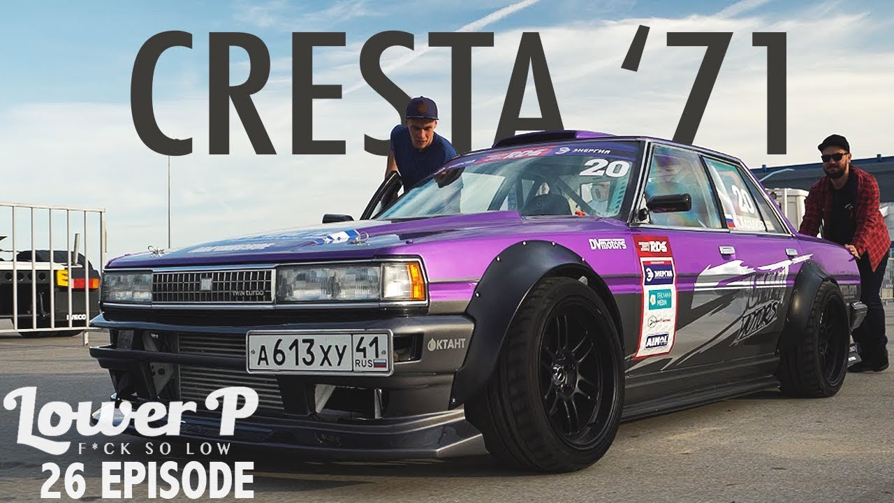 Lower P (ep.26) Одна в мире боевая DRIFT CRESTA GX71. RDS Vostok FINAL '18.