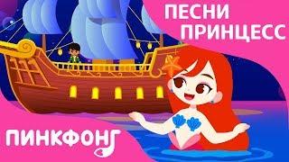 Русалочка | Песни Принцесс | Пинкфонг Песни для Детей