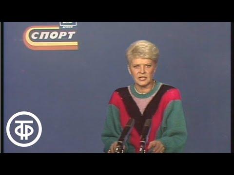 Время. Прожектор перестройки. Эфир 13.11.1987