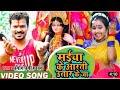 #hd Video प्रमोद प्रेमी का सबसे हिट वीडियो मईया के mp3 song Thumb