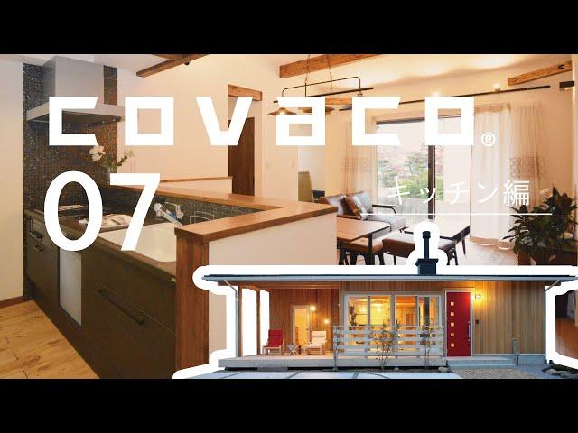 07 COVACO~キッチン編~