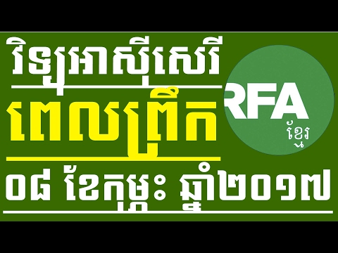 Khmer Radio Free Asia For Morning News On 08 February 2017 at 5:30AM | Khmer News Today 2017