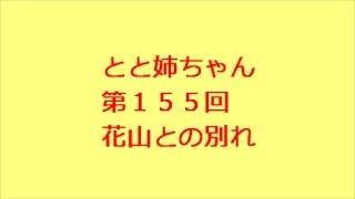 とと姉ちゃん 第155回 ⇒ http://kazshin.com/?p=3759 連続テレビ小説 と...