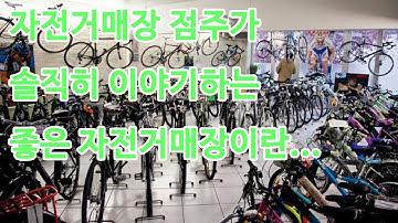 자전거매장 점주의 솔직한 매장추천