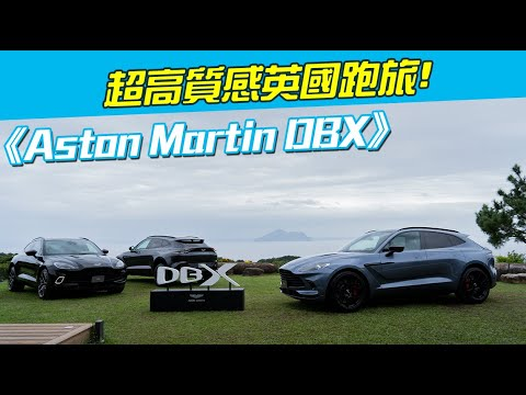 《Aston Martin DBX》超高質感英國跑旅!