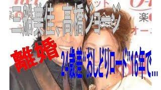 """三船美佳、高橋ジョージと離婚へ 24歳差""""おしどりロード""""16年で… """"年の..."""