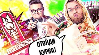 ПОЗОР первого канала - Модный приговор ДЕГРАДАЦИЯ Российского ТВ