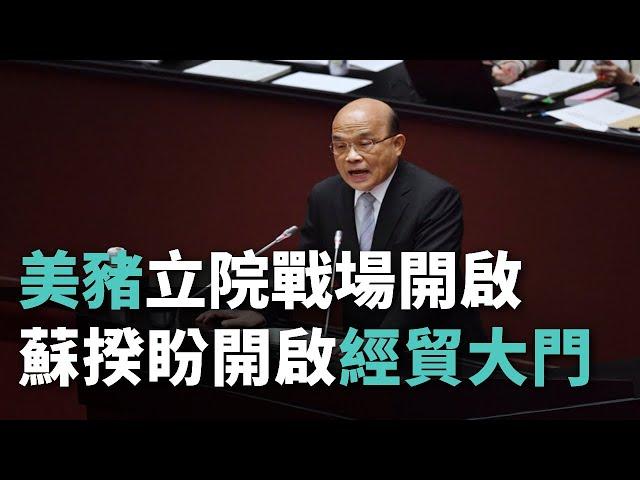 蘇・行政院長「米産豚肉・牛肉輸入解禁で経済貿易の扉開く」