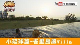 【屏東小琉球】峇里島風「小琉球南洋渡假海景莊園Villa」絕美無邊 ...