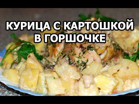 Курица с картошкой в горшочке. Необычайный аромат в горшочках!