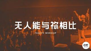 无人能与祢相比 (GMS Live) | Live | FGACYC Worship